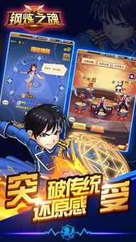 钢炼之魂手游下载 钢炼之魂iphone ipad版下载 1.0.0