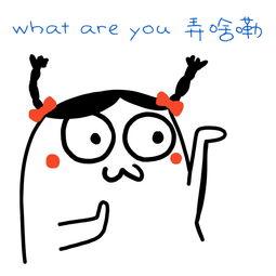 双手抱拳是什么意思-表情 What are yeu 看啥译 表情