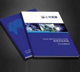 松江企业宣传册设计 画册样本制作印刷 名片设计 商标设计