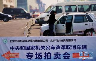 ...文 第八场中央公车拍卖在北京举行
