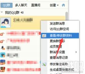 访问QQ群论坛