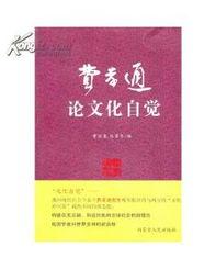 新书 费孝通 论文化自觉 图书价格 13.90 社会文化图书 书籍 网上买书
