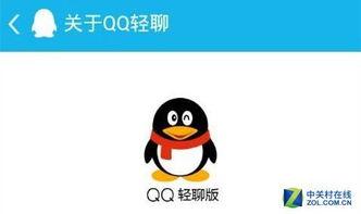 ...ndroid QQ轻聊版3.4.2发布 只为聊天