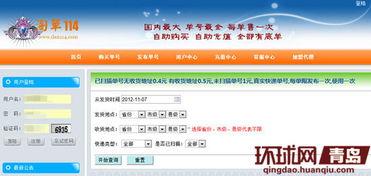 ...单号信息在淘单114网站上被明码标价-圆通申通等6家快递青岛区单...