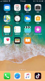 原来苹果手机自带扫描功能,你知道吗