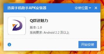 QQ群一键送烟花刷魅力软件下载 Q群送魅力安卓版 1.0 极光下载站