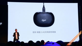 ...C的一场革命 技德科技发布Remix Mini