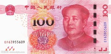 高清新版100元人民币图片-新版百元人民币图片