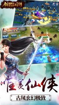 剑指江湖手机版下载 玄幻仙侠MMO v1.0 iPhone版
