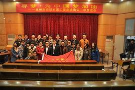 泉州 南安驻京团工委到南安一中开展 寻梦 为中国梦加油 交流会