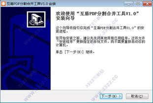 PDF分割合并工具 互盾PDF分割合并工具 v1.0下载 3322软件站