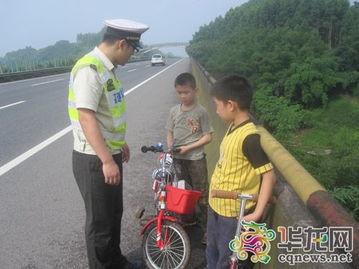 少年星的神奇宝贝道路-两名小男孩在高速路上玩耍,被高速执法队员制止.市高速执法一支...