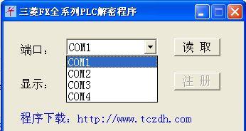 三菱PLC实物接线图
