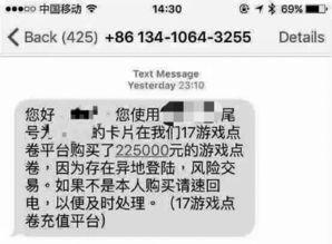 ...电话诈骗频发 手机验证码不能随便给