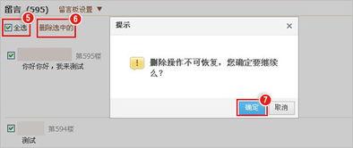 QQ空间留言删不完怎么办
