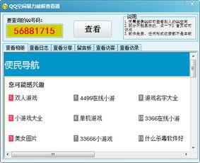 qq加密空间查看器下载 qq加密空间查看工具 v1.0 免费版 QQ 专栏