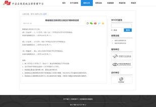 .商城域名官方网站设计