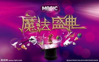 魔法盛典背景板图片