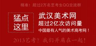 加群必读 QQ群一起交流2014届美术高考资源