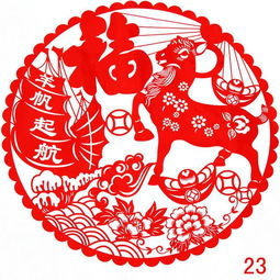 窗花羊年剪纸扬帆起航羊年剪纸图案和最新窗花教程
