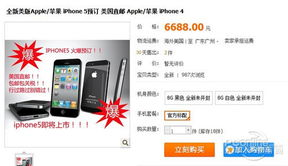 便宜又快速 苹果新iPhone购机方式介绍