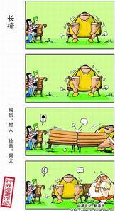 漫画 胖子的烦恼