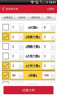 江大仙彩票分析大师App下载 彩票分析大师破解版下载v8.6.3 最新版 ...