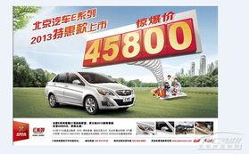 北京汽车2013年特惠版上市 仅售4.58万
