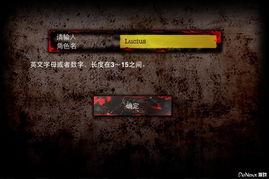 选好模板之后给自己起个名字,只能用英文和数字.-IOS游戏 丧尸之城...