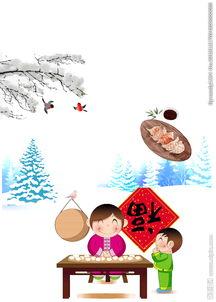 冬至里的饺子