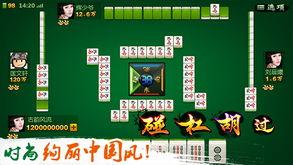 QQ欢乐麻将手机版下载 QQ欢乐麻将安卓版v2.2.1.1 手机56网