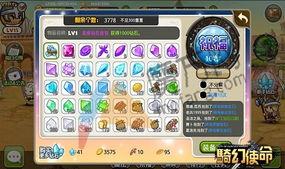 安卓骑幻使命下载 IOS游戏移植 骑幻使命 v2.1.0 官方中文版