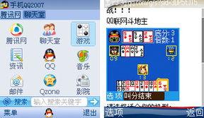 领航手机在线生活 手机QQ2007Beta1正式发布