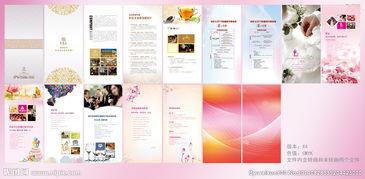 酒店宴席手册菜单图片