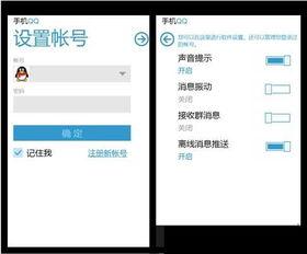 手机QQ WP7 如何删除聊天记录