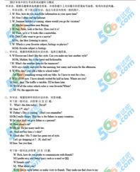 ...蒙古包头中考 英语 试题及答案第11页