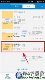 手机QQ影音已删除的视频怎么找回