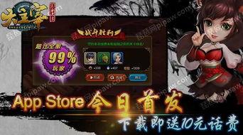 ...10元话费 大主宰手游今日上线App Store