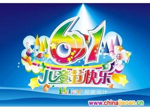 幼儿园儿童节舞台背景设计41