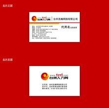 交稿 台州人力网名片设计/. -交稿