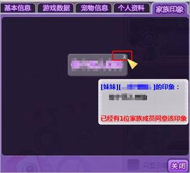 QQ炫舞 X5 我被别人发表了 家族印象 ,我应该如何删除