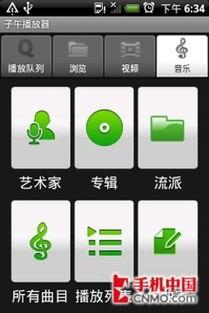 ...Android手机音乐播放器推荐