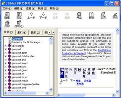 JDK6 API CHM中文参考下载