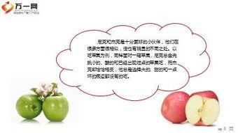 每日保险故事好苹果与烂苹果8页.ppt