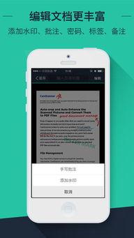 扫描全能王app下载 扫描全能王iPhone软件应用