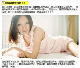 王思聪与两长腿美女韩国被拍 王思聪10大女友大揭秘 5