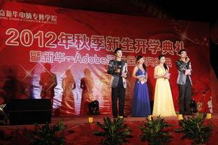 南京新华电脑专修学院开学典礼暨adobe奖学金颁奖盛典