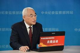 直播现场-吴玉良 纪委受同级党委和上级纪委双重领导