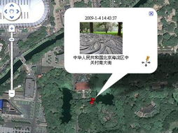 具体看位置还是要借助PC和Google地图-三星ST1000评测首发