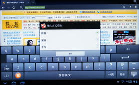 搜狗输入法是android 3.0平台上唯一一款第三方中文输入法-最高性价...